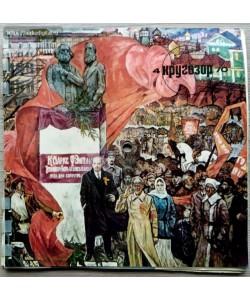 """Журнал """"Кругозор"""" № 4 1970 год СССР (Комплектный)"""