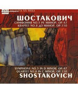 Шостакович-Симфония №5 (CD)