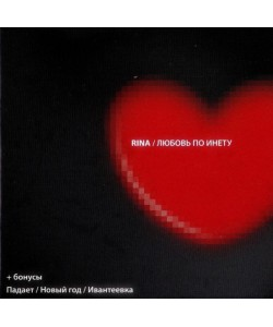 Rina-Любовь по интернету (CD)