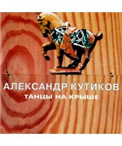 Александр Кутиков-Танцы на крыше (CD)