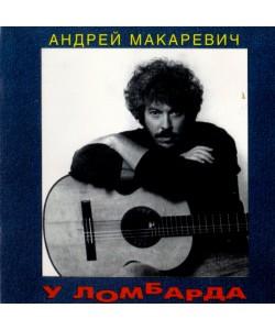 Андрей Макаревич-У ломбарда (CD)