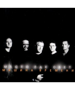 Машина Времени-Место где свет (CD)