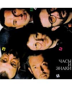 Машина Времени-Часы и Знаки (CD)
