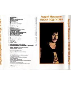 Андрей Макаревич-Песни под гитару (CD)