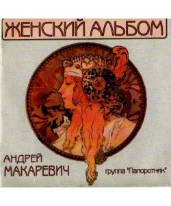 Андрей Макаревич и группа Папоротник-Женский альбом (CD)