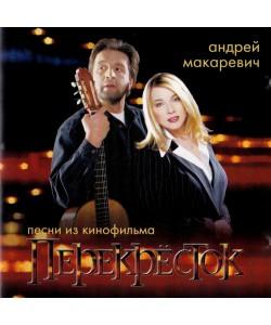 Андрей Макаревич-Песни из кинофильма Перекресток (CD)