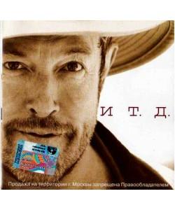 Андрей Макаревич-И Т.Д. (CD)