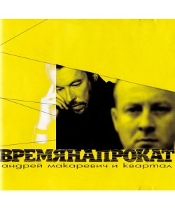 Андрей Макаревич и Квартал-Время напрокат (CD)