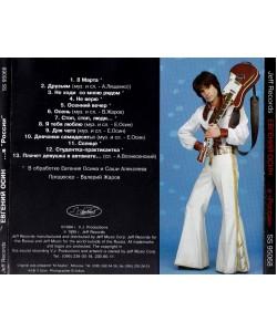 Евгений Осин-...В России (CD)