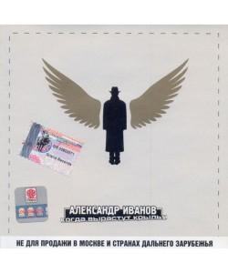 Александр Иванов-Когда вырастут крылья (CD)