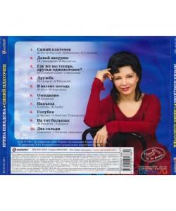 Ирина Шведова-Синий платочек (CD)