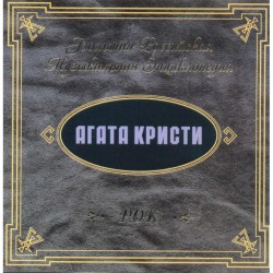 Агата Кристи-Рок (CD)