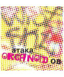 Атака Organoid-ов (CD)