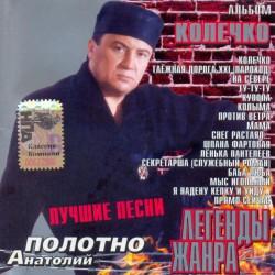 Анатолий Полотно-Лучшие песни (CD)