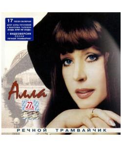 Алла Пугачева-Речной Трамвайчик (CD)