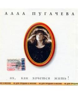 Алла Пугачева-Ах,как хочется жить! (CD)