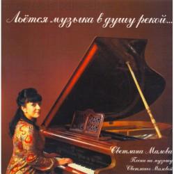 Светлана Малова-Льется музыка в душу рекой...(CD)
