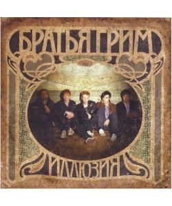Братья Грим-Иллюзия (CD)