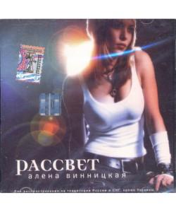 Алена Винницкая-Рассвет (CD)