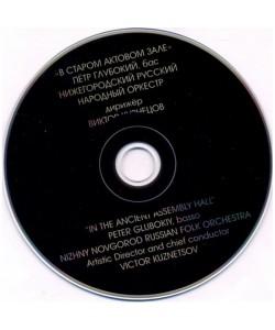 Нижегородский Русский народный оркестр (CD) НОВЫЙ
