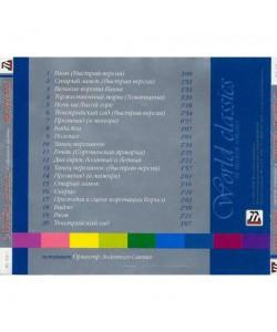 Мировая классика в современной обработке-Мусоргский (CD)