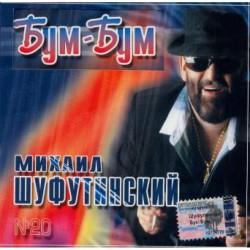 Михаил Шуфутинский-Бум Бум (CD)
