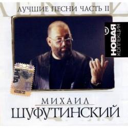 Михаил Шуфутинский-Лучшие песни часть-2 (CD)