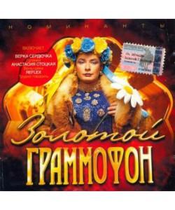 Золотой Граммофон (CD)