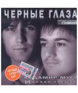 Айдамир Мугу и Аслан Тлебзу-Черные глаза (CD)