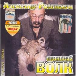 Александр Розенбаум-Одинокий волк (CD)