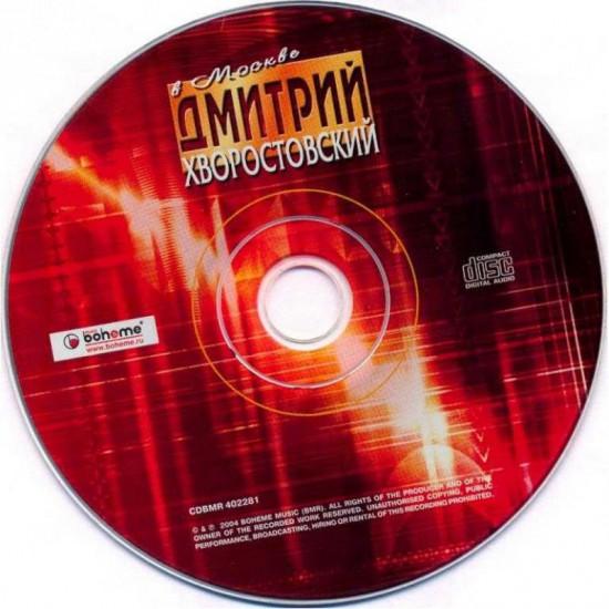 Дмитрий Хворостовский в Москве (CD) БУКЛЕТ