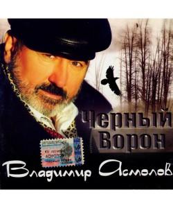 Владимир Асмолов-Черный ворон (Альбом №13 2004 г.) (CD)