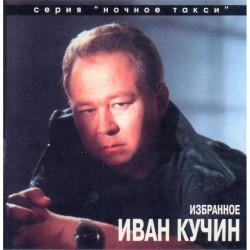 Иван Кучин-Избранное Серия Ночное такси (CD)