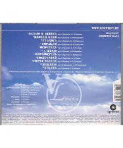 Валерий Леонтьев-Падаю в небеса... (CD)