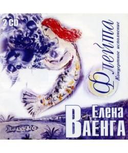 Елена Ваенга-Флейта (Концертное исполнение) (2CD)