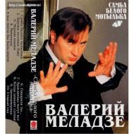 Валерий Меладзе-Самба белого мотылька (МС)