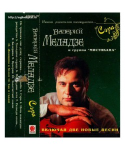 Валерий Меладзе и гр.Мистикана-Сэра (МС) ZEKO RECORDS