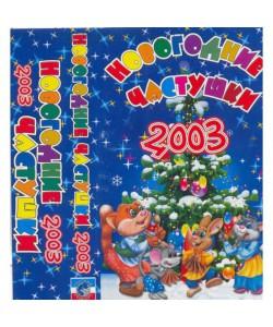 Новогодние Частушки 2003 (МС)