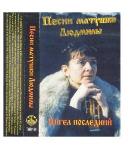Песни матушки Людмилы-Ангел последний (МС)