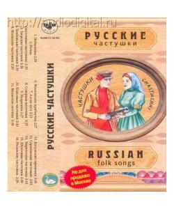 Русские Частушки Russian Folk Songs (МС)