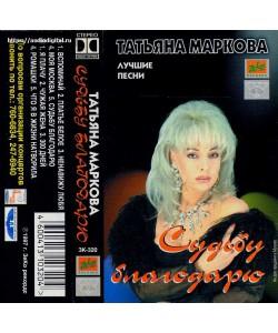 Татьяна Маркова-Лучшие песни (МС)