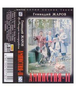 Геннадий Жаров и гр.Амнистия 2-В Магадан командировочка (МС)