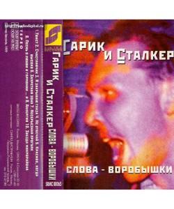 Гарик и Сталкер-Слова воробышки (Sintez Records) (МС)