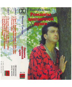 Виктор Светлов-Романсы Цыганской Души (МС) ZEKO RECORDS