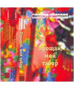 Виктор Светлов-Прощай мой табор (МС) ZEKO RECORDS