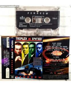 Triplex VS Бригада-Ремиксы (МС)