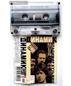 Группа Динамик'82 (MC)