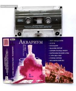 Аквариум-Хрестоматия 1980-1987 (МС)