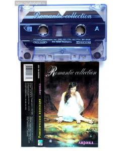 Романтическая коллекция-Лирика (МС)