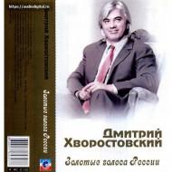 Дмитрий Хворостовский (МС)